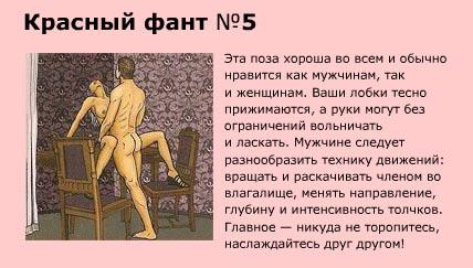 Задания для эротических фант 1 фотография
