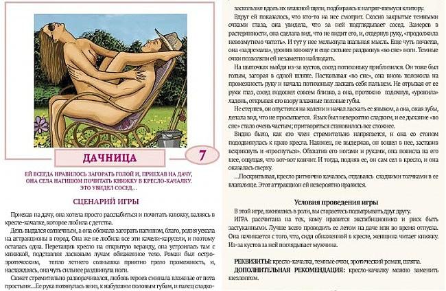 seks-muzhchini-i-devushki-foto