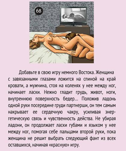 seks-igri-dlya-dvoih-v-posteli