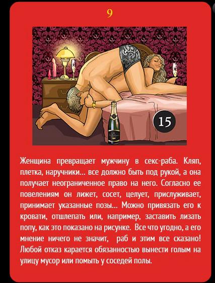 какие эротические игры любят мужчины - 4